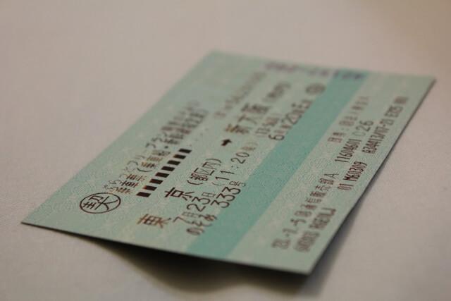 金券ショップで買った切符を使う時は注意が必要