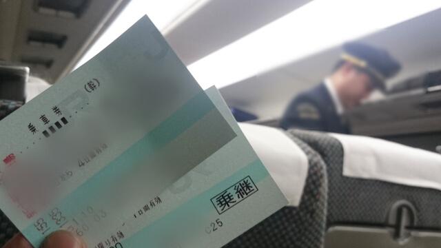 学割切符の買い方は普通の新幹線の切符の買い方と少し違います