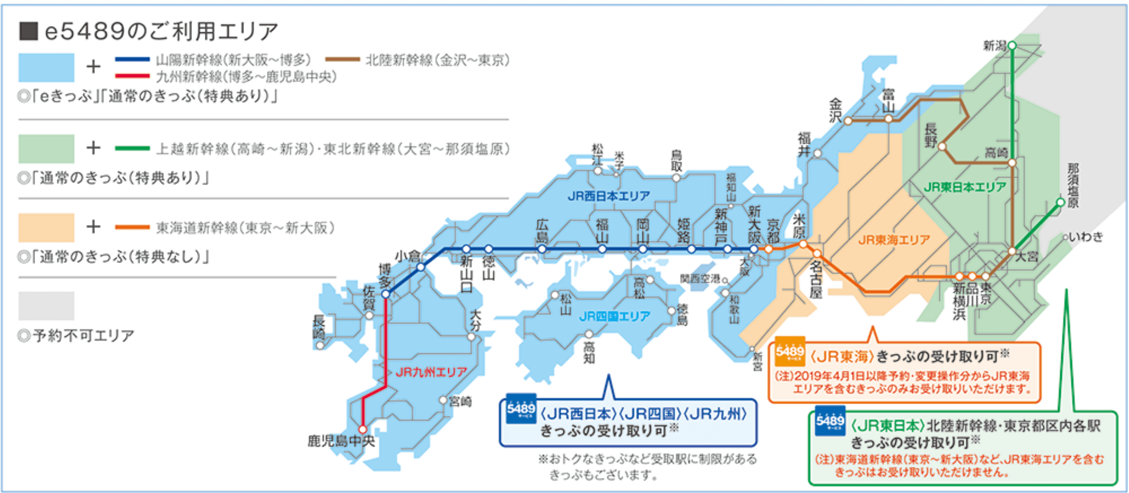 違い スマートex えきねっと JR東日本の新サービス「新幹線eチケット」とは?えきねっと・エクスプレス予約・スマートEXとの違いを超特急で解説!【買い方・乗り方】