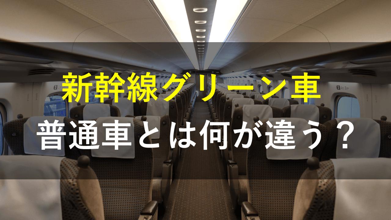 新幹線 グリーン 車 違い